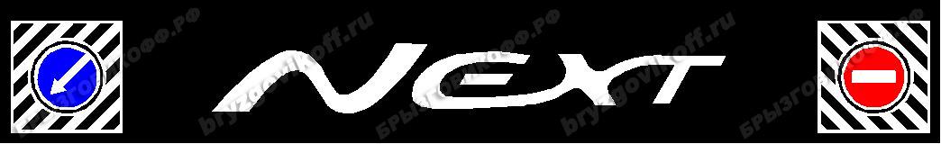 Брызговик бампера - 10200.083 - Next