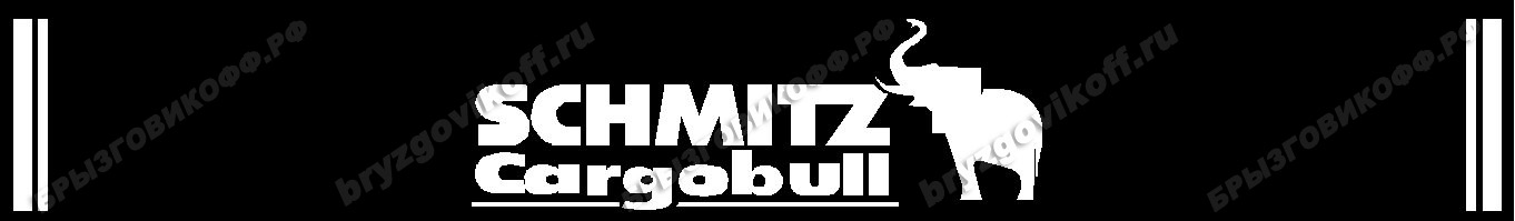 Брызговик бампера - 40200.014 - Schmitz