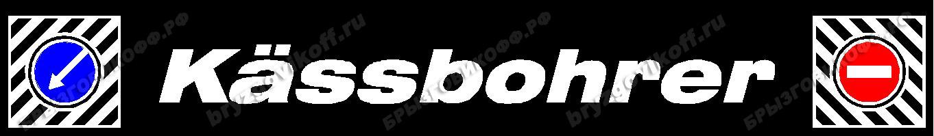 Брызговик бампера - 40500.014 - Kassbohrer