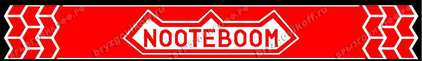 Брызговик бампера - 41000.014 - Nooteboom