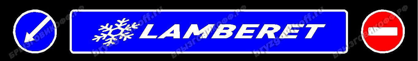 Брызговик бампера - 41700.014 - Lamberet